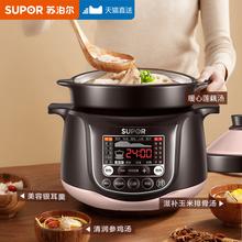 苏泊尔ki炖锅电砂锅fb煲汤锅炖盅智能全自动电炖陶瓷炖锅家用