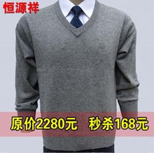 冬季恒ki祥男v领加km商务鸡心领毛衣爸爸装纯色羊毛衫