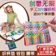 宝宝幼ki园手工DIip 布艺钱包彩虹编织机橡皮筋女孩玩具