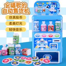 儿童饮料自动售卖贩卖售ki8机玩具男jt币音乐收银糖果过家家