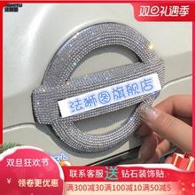法狮图新日产ki3骏骐达轩ne客天籁蓝鸟汽车标改装饰车贴钻石