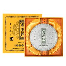 庆沣祥ki彩云南普洱mo饼茶3年陈绿字礼盒