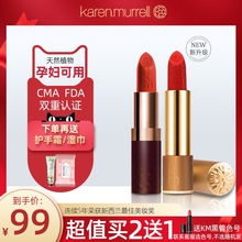 KM新ki兰karemourrell口红纯植物(小)众品牌女孕妇可用澳洲