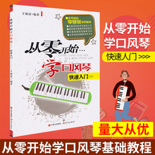 正款现ki0包邮 从mo口风琴 教学书口风琴书中(小)学全乐理3237键口风琴教程教