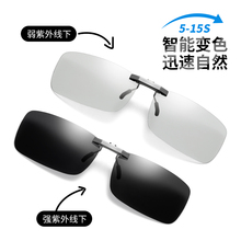 变色近ki铝镁夹片式mo用偏光太阳镜男女开车司机驾驶镜潮