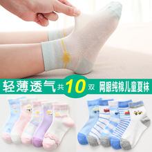 儿童袜子夏季薄ki网眼夏天纯mo孩女童婴儿宝宝0-1-3-5-7-9岁