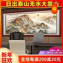 泰山日ki国画有山无mo客厅老板办公室招财画背有靠山图