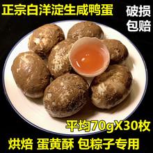 白洋淀ki咸鸭蛋蛋黄mo蛋月饼流油腌制咸鸭蛋黄泥红心蛋30枚