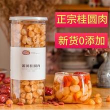 富华林ki田桂圆肉干mo水500g包邮特级龙眼肉干罐装灯笼