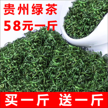 【赠送ki斤】202mo茶叶贵州高山炒青绿茶浓香耐泡型1000g