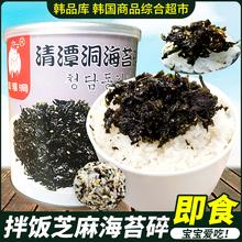 清潭洞ki芝麻炒饭团as童零食60g烤紫菜碎拌饭材料