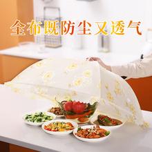 全布盖ki罩防尘透气ba苍蝇饭菜罩子餐桌盖菜罩伞可折叠剩菜罩