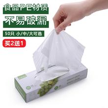 日本食ki袋保鲜袋家ba装厨房用冰箱果蔬抽取式一次性塑料袋子