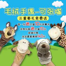 毛绒手偶玩具 可张嘴动物手套娃ki12公仔婴ba睡眠安抚玩偶