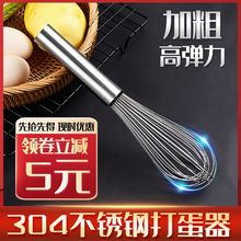 304ki锈钢手动头de发奶油鸡蛋(小)型搅拌棒家用烘焙工具