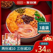 寄杨轩ki州正宗包邮de300g*3盒螺狮粉方便酸辣粉米线