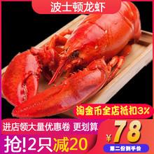 加拿大ki口波士顿龙ed特大(小)澳洲龙虾海鲜水产新货400g包邮