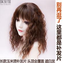 玉米烫ki长式刘海假dl真发头顶补发片卷发遮白发逼真轻薄式女