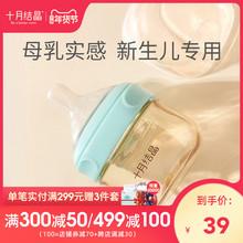 十月结ki新生儿奶瓶dlppsu婴儿奶瓶90ml 耐摔防胀气宝宝奶瓶