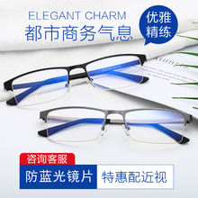 防蓝光ki射电脑眼镜gd镜半框平镜配近视眼镜框平面镜架女潮的