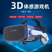 3d。kir装备看电gd生日套装地摊虚拟现实vr眼镜手机头戴式大屏
