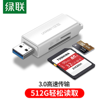 绿联USB3.0读卡器二合一数码相ki14SD卡gd高速内存卡读卡器一拖二双卡同