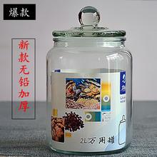 密封罐ki璃储物罐食gd瓶罐子防潮五谷杂粮储存罐茶叶蜂蜜瓶子