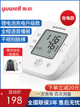 鱼跃电ki臂式高精准gs压测量仪家用可充电高血压测压仪