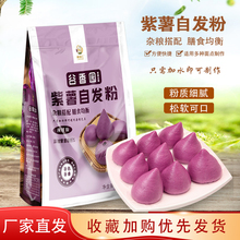 谷香园ki薯自发粉9an家用包子馒头花卷杂粮粉