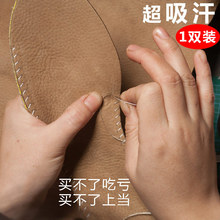手工真ki皮鞋鞋垫吸an透气运动头层牛皮男女马丁靴厚除臭减震