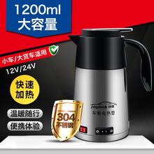车载不ki钢烧水壶电un车用热水杯12v24v大容量保温加热100度