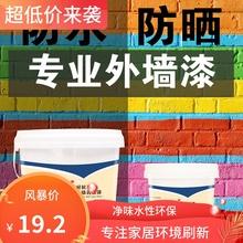 外墙乳ki漆防水防晒ns(小)桶彩色涂鸦卫生间墙面油漆涂料
