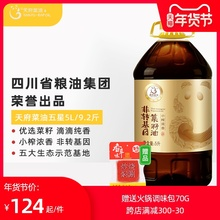 天府菜ki(五星) si油5升桶装家用非转基因(小)榨菜籽油5l