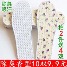5-1ki双装除臭鞋si士紫罗兰全棉香型吸汗防臭脚透气运动春夏季