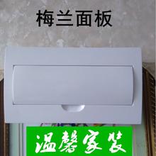 梅兰面板  10/1ki7/15位si子18/20/24/30回路配电箱塑料盖板