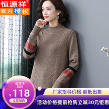 羊毛衫ki恒源祥中长si半高领2020秋冬新式加厚毛衣女宽松大码