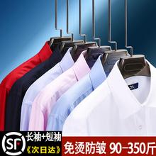 白衬衫ki职业装正装si松加肥加大码西装短袖商务免烫上班衬衣