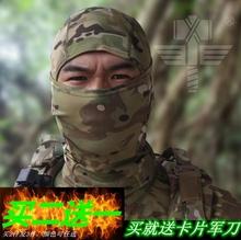 酋长防ki防晒军迷男so保暖面罩头套CS钓鱼战术围脖骑行头巾