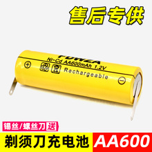 刮胡剃ki刀电池1.so电电池aa600mah伏非锂镍镉可充电池5号配件