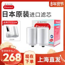 三菱可ki水cleasoi净水器CG104滤芯CGC4W自来水质家用滤芯(小)型