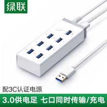 绿联ukjb3.0扩55口高速分线器笔记本电脑一拖10接口外接HUB带电源手机充