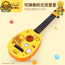 B.Dkjck(小)黄鸭fd里初学者宝宝(小)吉他玩具可弹奏男女孩仿真乐器