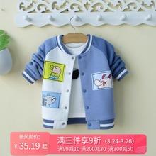 男宝宝kj球服外套0kj2-3岁(小)童婴儿春装春秋冬上衣婴幼儿洋气潮