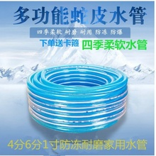 4分6kk1寸柔软水ct防冻家用自来水洗车浇花家用高压耐磨pvc管
