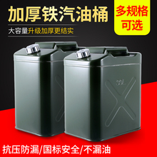 加厚3kk升20升1tx0L副柴油壶汽车加油铁油桶防爆备用油箱