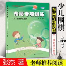 布局专kl训练 从1ct余阶段 阶梯围棋基础训练丛书 宝宝大全 围棋指导手册 少