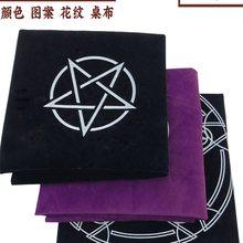 塔罗配kl绒布用品黑qn罗牌桌游卡桌布神秘占卜布塔罗加厚耐用