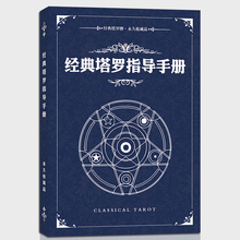经典塔kl教学指导手qn种牌义全彩中文专业简单易懂牌阵解释