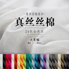 热卖9kl大宽幅纯色zn纺桑蚕丝绸内里衬布料夏服装面料19元1米