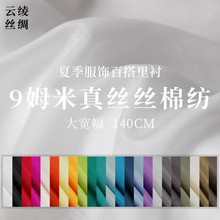 『云绫kl纯色9姆米zn丝棉纺桑蚕丝绸汉服装里衬内衬布料面料
